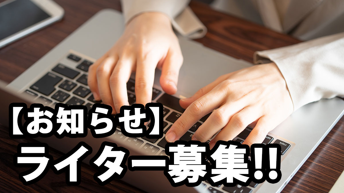 【お知らせ】ガルズバちゃん編集部ではライターを募集しています!