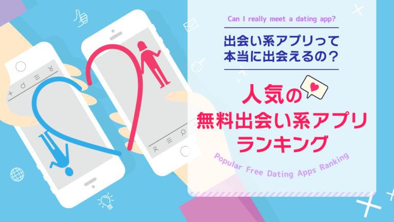 出会い系アプリって本当に出会えるの?人気の無料出会い系アプリランキング