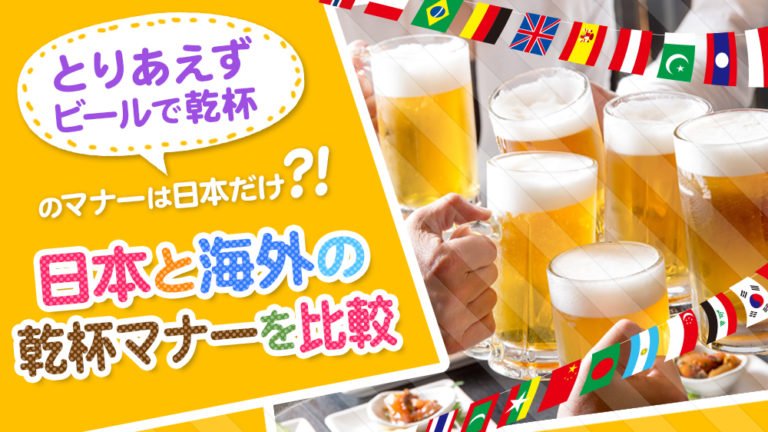 「とりあえずビールで乾杯」は日本だけ?!日本と海外の乾杯の風習やお酒のマナーを比較