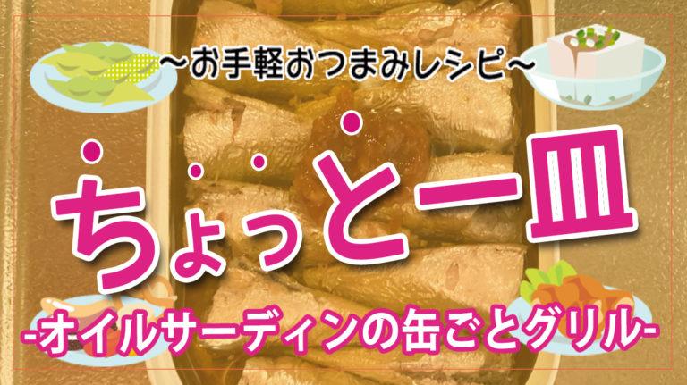 【お手軽おつまみレシピ】マヨネーズ最強!オイルサーディンの缶ごとグリル