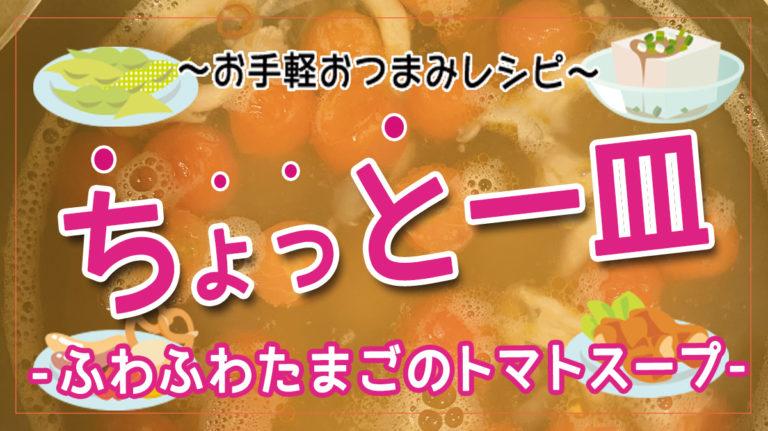 【お手軽おつまみレシピ】なんちゃってタイ風!ふわふわたまごのトマトスープ