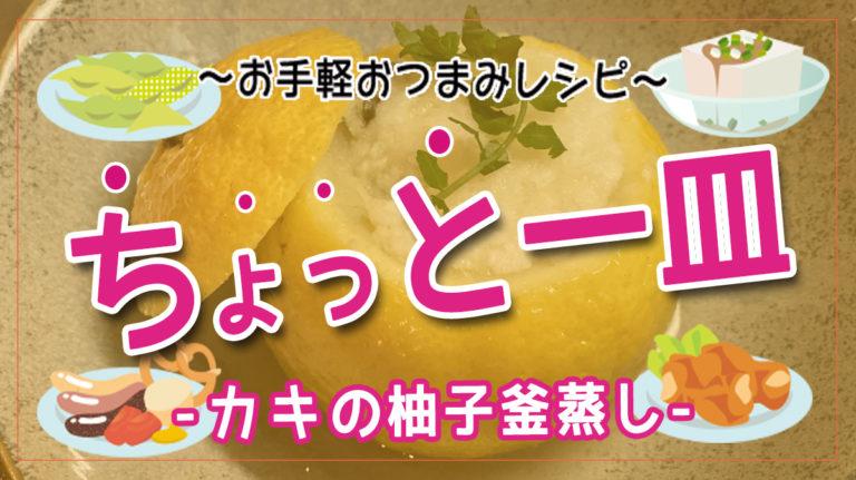 後味さっぱり、じんわり染みる!牡蠣の柚子釜蒸し