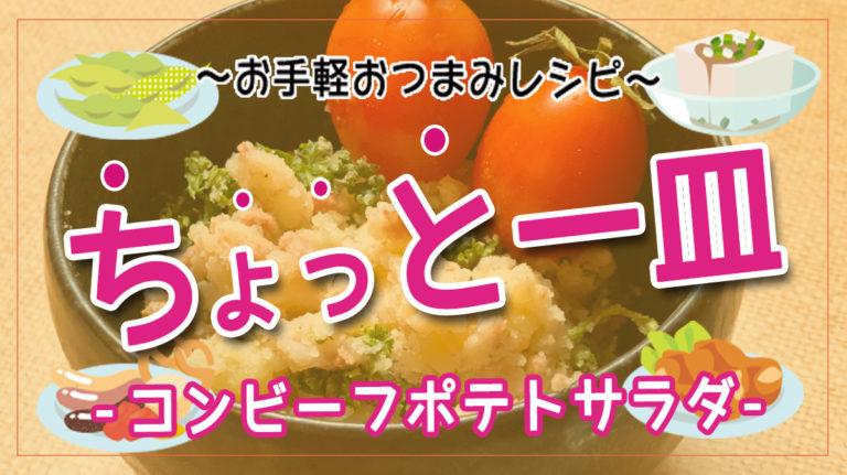 沖縄の味をホックホクの簡単おつまみに♪コンビーフポテトサラダ