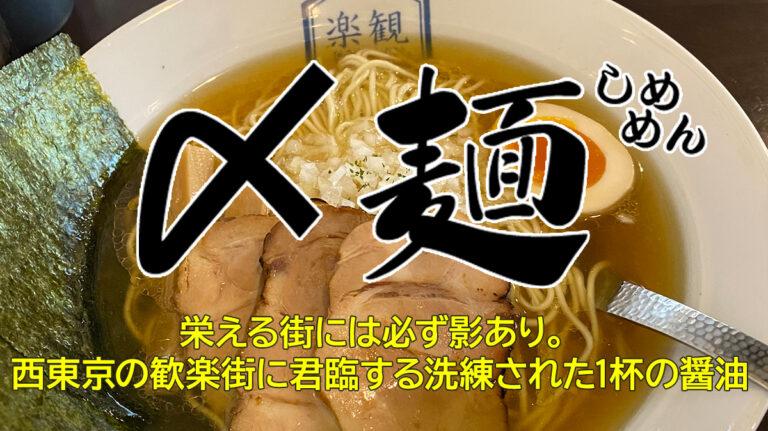 栄える街には必ず影あり。西東京の歓楽街に君臨する洗練された1杯の醤油