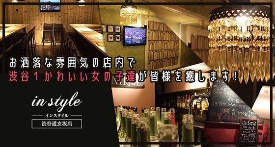 in style インスタイル の店舗情報 渋谷 道玄坂 ガールズバー