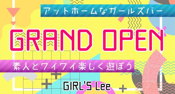 GIRL'S Lee (ガールズリー)